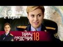 Тайны следствия 18 сезон 1 фильм 2 серия Готовые убивать (2018) Детектив @ Русские сериалы