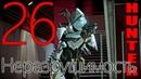 Destiny 2 HUNTER 26 ~ Неразрушимость Несс