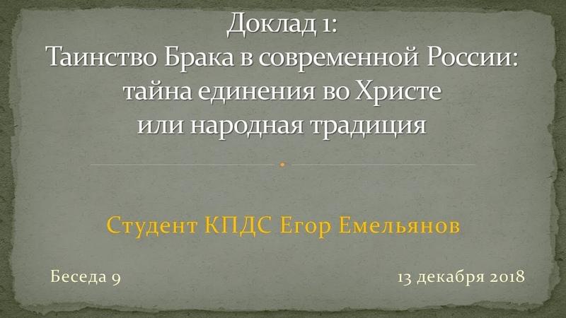 Беседа 9.1 - Таинство Брака в современной России... Школа Православия 2018-2019