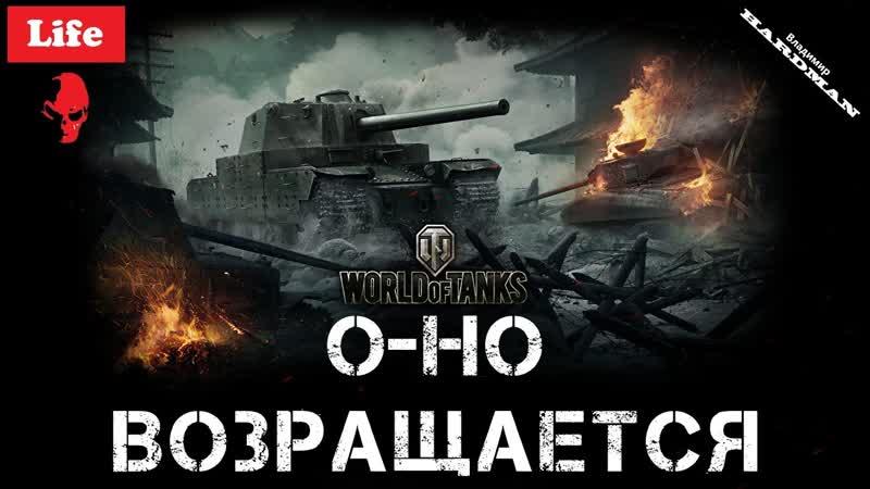 📺 World of Tanks - O-HO Возвращается 👹