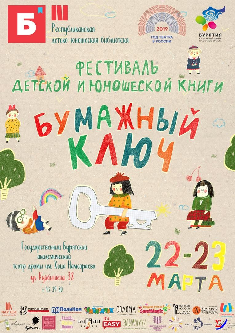 """Афиша Улан-Удэ Фестиваль """"Бумажный ключ"""""""