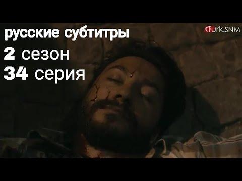 Чукур (Яма) 34 серия русские субтитры