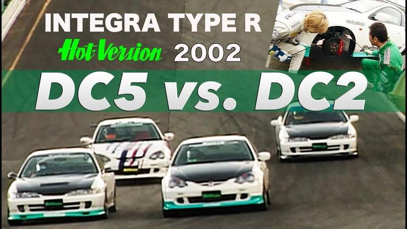 新旧インテグラR どっちが速くなる!【Best MOTORing】2002