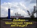 Что такое АНТРАЦИТ Антрацит уголь город Донбасс Anthracite coal city Donbass