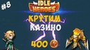Idle Heroes9-Прокачал состав,крутим казино