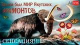 Таким был МИР Якутских МАМОНТОВ.СЕНСАЦИЯ!!! #AISPIK #aispik #айспик
