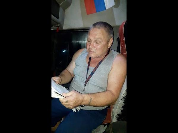 Смоленский Дальнобойщик Иван Иванович