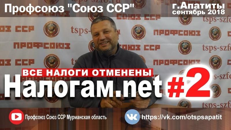 Налогов нет ч 2 Профсоюз Союз ССР сентябрь 2018