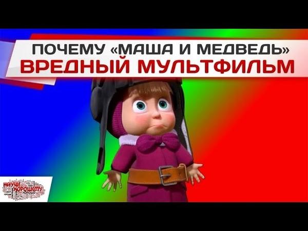 Почему Маша и Медведь вредный мультфильм?