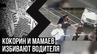 Банда футболистов Кокорина и Мамаева избивает водителя тележурналистки