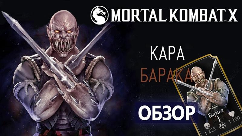 Mortal Kombat X MOBILE: ОБЗОР ПЕРСОНАЖА КАРАЮЩИЙ БАРАКА.