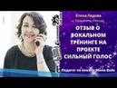 Едена Лядова/ отзыв о вокальном курсе Хочу силнй голос 5.0 с Милой Войс