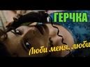 ГРЕЧКА feat. MARLA SINGER - ЛЮБИ МЕНЯ, ЛЮБИ [КЛИП]