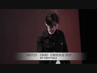 Видео от фанатов: HD Чжу Илун  в Ханчжоу @
