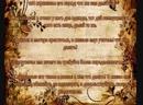 Евангелие от Луки глава 3