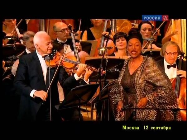 Джесси Норман и Владимир Спиваков Завтра