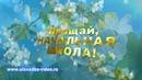 Прощай, начальная школа! 4 класс 25 мая 2018 год г. Нижний Новгород