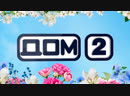 ДОМ-2 Lite, Город любви, Ночной эфир 5299 день, Остров любви 815 день (12.11.2018)