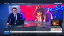 Новости на Россия 24 Ариана Гранде даст благотворительный концерт в Манчестере