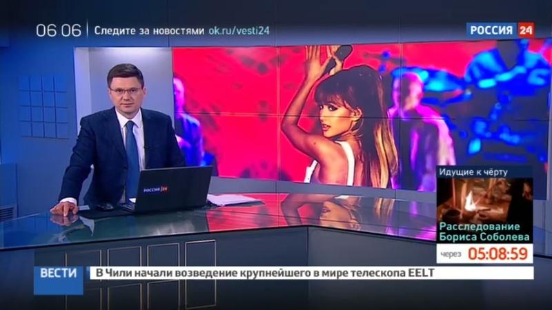 Новости на Россия 24 • Ариана Гранде даст благотворительный концерт в Манчестере