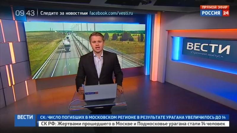 Новости на Россия 24 Платные дороги как работают транспондеры