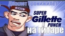 Глад Валакас - Джилет (GILLETTE) Под Гитару (Реклама Джилет Валакас)