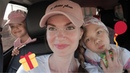 VLOG 9 мая На выходные с ночевкой к сестре!! Едем на шашлындос! часть 1