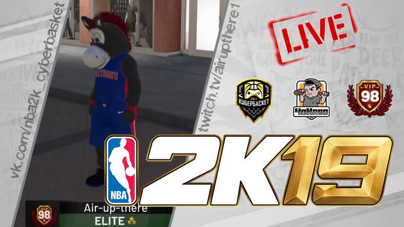 Предновогодний стрим NBA 2K19 98ovrl шарпшутинг плеймейкер!