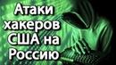 США усиливают хакерские атаки на российские энергетические сети