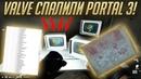 Valve Спрятали Portal 3 в CS:GO Danger Zone