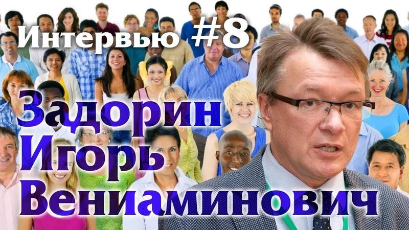 Игорь Панарин Задорин Игорь Вениаминович