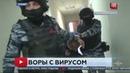 Воры в законе украли два миллиарда рублей! (Воры хакеры)