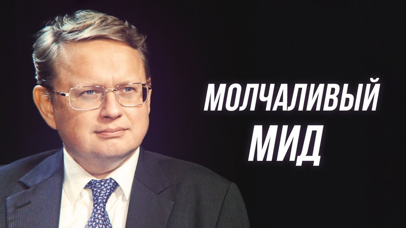 Михаил Делягин. Изгибы российской дипломатии