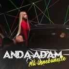 Anda Adam альбом Ma Innebuneste
