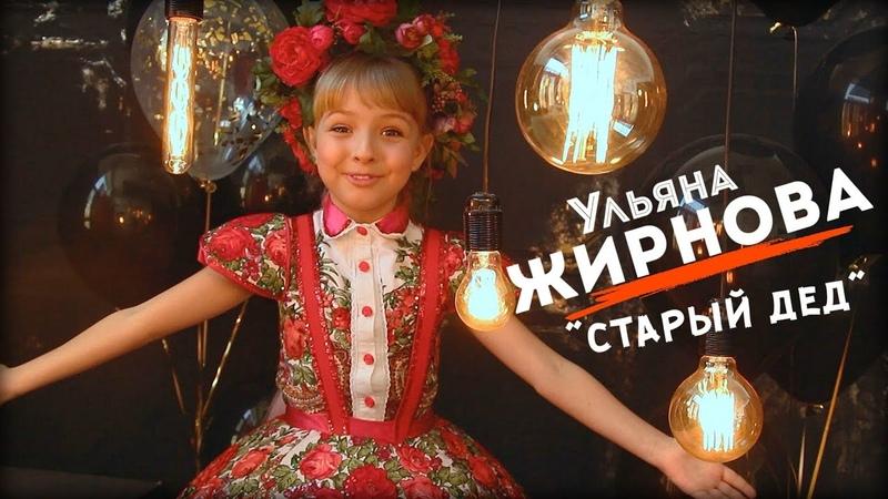 Ульяна Жирнова - Старый дед