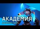 Arena Galaxy Control - Академия Двойной удар