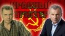 Р Василишин В Негреба Красный триггер