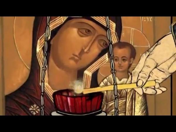 Мультфильм 'Встреча' о Казанской иконе Божией Матери