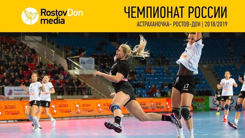 «Ростов-Дон» уезжает из Астрахани с победой!