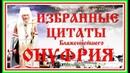 САМЫЕ ВАЖНЫЕ СЛОВА ДУХОВНЫМ ЧАДАМ - «ПУТЬ НА НЕБЕСА» - Блаженнейший Онуфрий - УПЦ – Томос