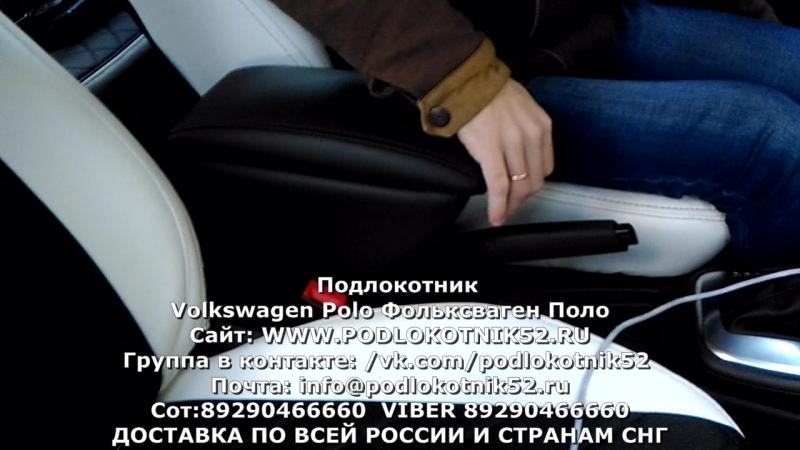 Подлокотник Фольксваген Поло Volkswagen Polo