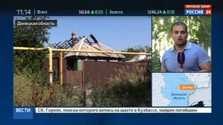 Новости на Россия 24 • Новая тактика ВСУ: поджечь дома и добить выбежавших людей