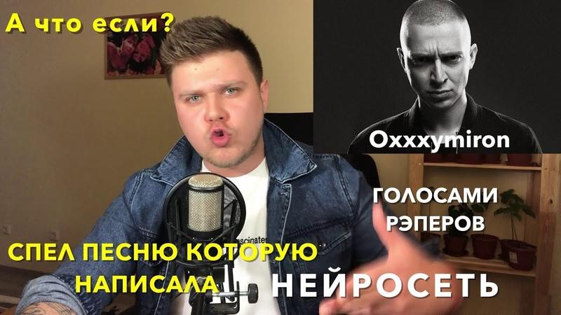 Песня, которую написала Нейросеть!(ГОЛОСАМИ РЭПЕРОВ)