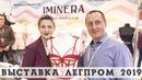 Выставка Легпром 2018 Москва на ВДНХ
