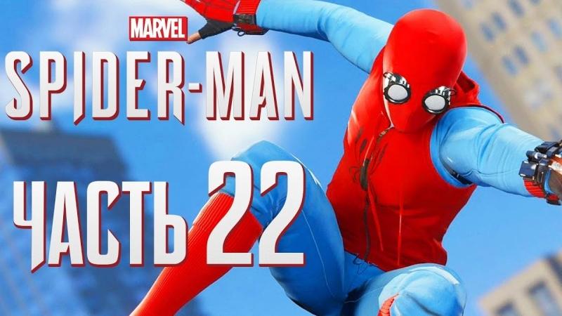 Дмитрий Бэйл Прохождение Spider-Man PS4 [2018] — Часть 22_ НОВЫЙ САМОДЕЛЬНЫЙ КОСТЮМ! ВСЕ РЮКЗАКИ!
