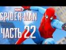 Дмитрий Бэйл Прохождение Spider Man PS4 2018 Часть 22 НОВЫЙ САМОДЕЛЬНЫЙ КОСТЮМ ВСЕ РЮКЗАКИ