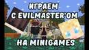 Играем с EvilMaster'om на MiniGames | Моя первая победа на дуэлях