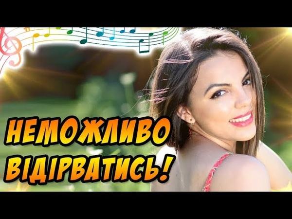 Неможливо Відірватись! - Сучасні Пісні - (Українська Музика 2018)