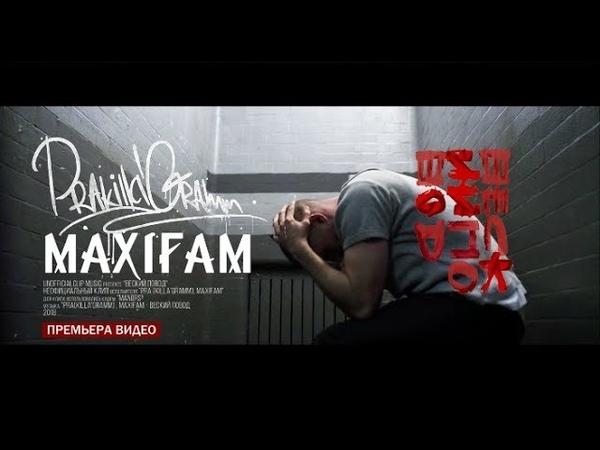 PRA(KILLA'GRAMM) / MAXIFAM - Веский повод (Unofficial clip 2018)