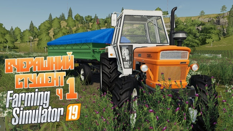 Farming Simulator 19 Всё только начинается Первый день на ферме ч1